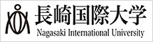 長崎国際大学